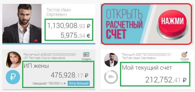 3-sovkombank-onlayn-lichnyy-kabinet.png
