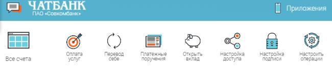 4-sovkombank-onlayn-lichnyy-kabinet.png