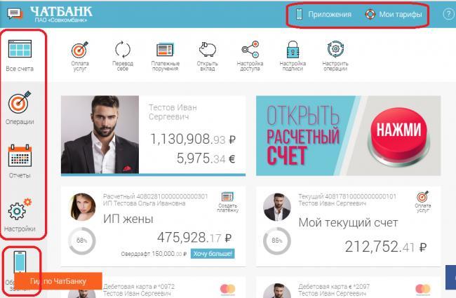 5-sovkombank-onlayn-lichnyy-kabinet.png