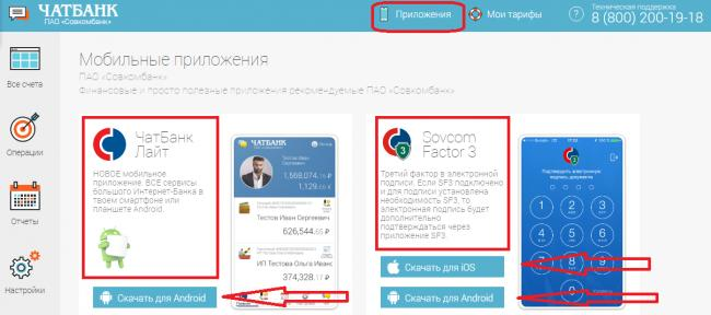 6-sovkombank-onlayn-lichnyy-kabinet.png