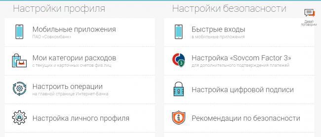 7-sovkombank-onlayn-lichnyy-kabinet.png
