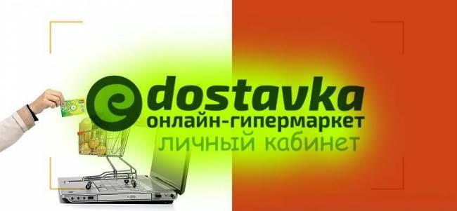lichnyj-kabinet-e-dostavka-instruktsiya-po-registratsii-pravila-oformleniya-zakaza.jpg