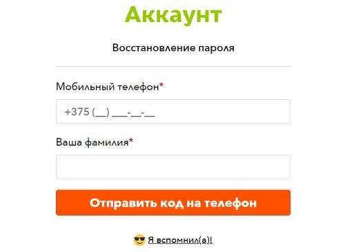 lichnyj-kabinet-e-dostavka-instruktsiya-po-registratsii-pravila-oformleniya-zakaza-4.jpg