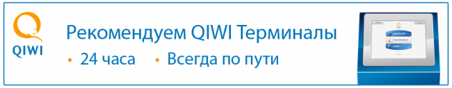 qiwi_rec-e1459611025439.png