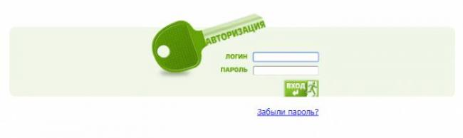 inetkom-login.jpg