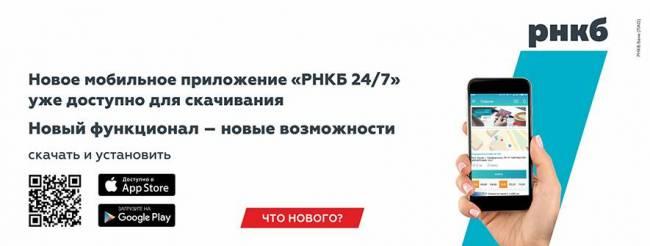 приложение-РКНБ.jpg