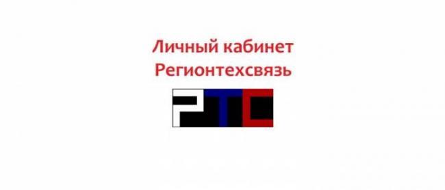 Lichnyj-kabinet-Regiontehsvyaz.jpg