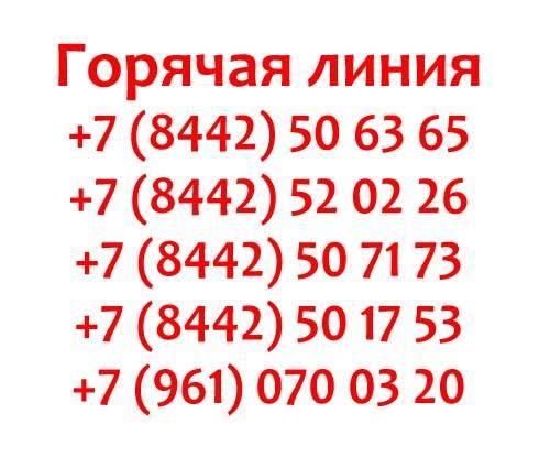 Kontakty-Regiontehsvyaz.jpg