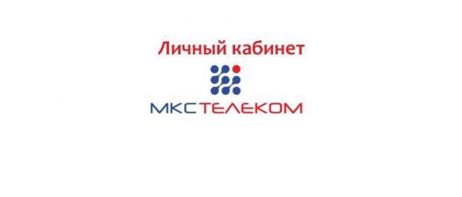 Lichnyj-kabinet-MKS-Telekom.jpg