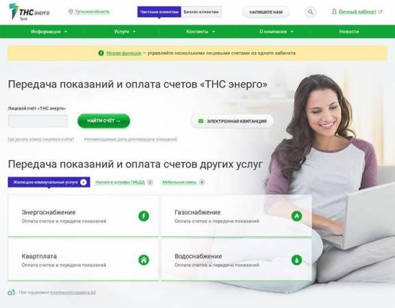 tns-energo-tula_1.jpg