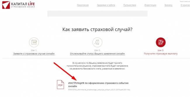 13_instrukciya_po_oformleniyu_strahovogo_sobytiya.jpg