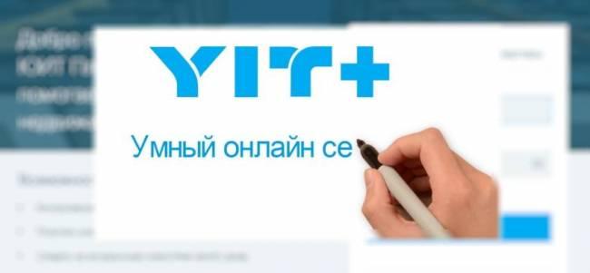 lichnyj-kabinet-yuit-plyus-instruktsiya-po-registratsii-vozmozhnosti-akkaunta.jpg