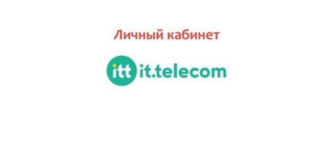 Lichnyj-kabinet-IT-Telecom.jpg