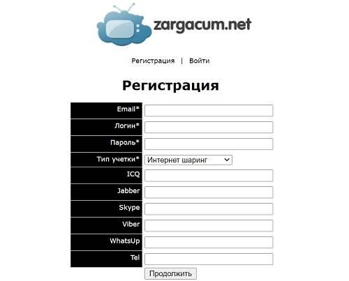 servis-zargacum-registracziya-i-vozmozhnosti-lichnogo-kabineta-1.jpg