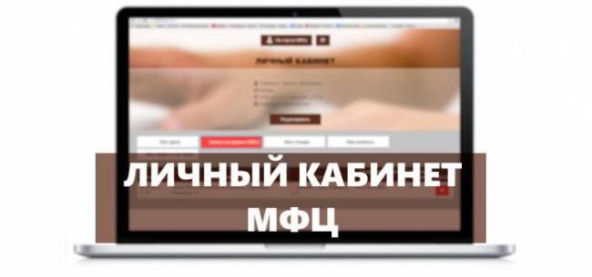 lichnyj-kabinet-mfts-vozmozhnosti-akkaunta-pravila-registratsii.jpg