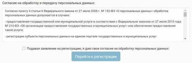 lichnyj-kabinet-soczzashhity-kak-zaregistrirovatsya-polzovatsya-i-poluchat-informacziyu-2.jpg