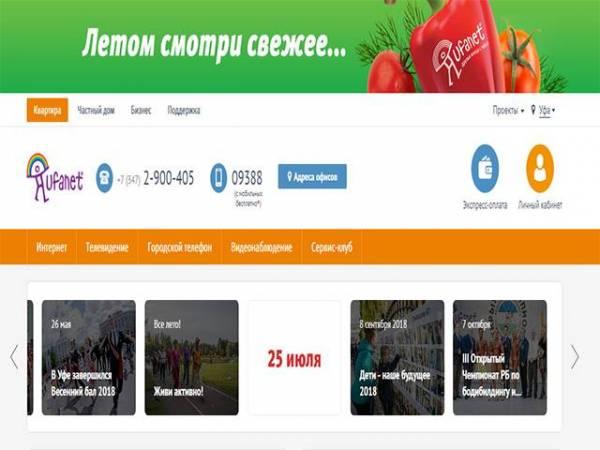 ufanet_lichnyj_kabinet1.jpg