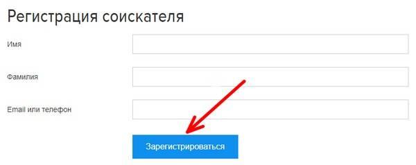 registratsiya-soiskatelya.jpg