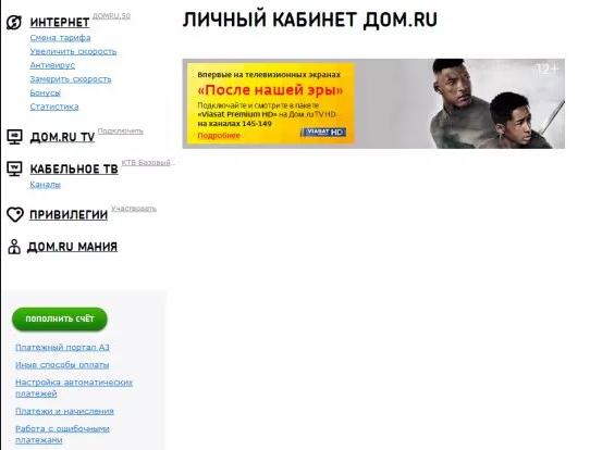 dom-ru-lichnyj-kabinet-8-1.png