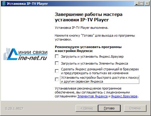 iptv-3.png
