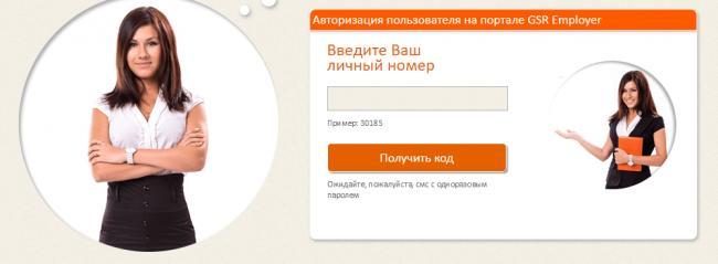 gsr-employer-lichnyiy-kabinet-vhod.png