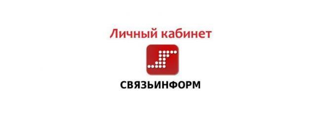 Lichnyj-kabinet-SvyazInform.jpg