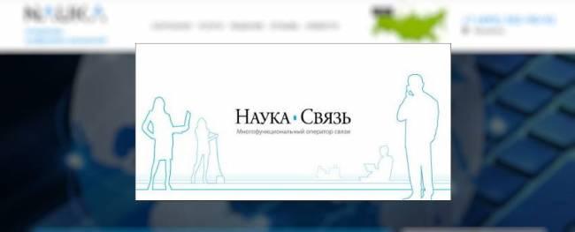 registratsiya-i-vhod-v-lichnyj-kabinet-nauka-svyaz.jpg