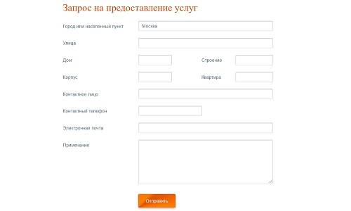 registratsiya-i-vhod-v-lichnyj-kabinet-nauka-svyaz-1.jpg