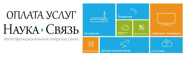 registratsiya-i-vhod-v-lichnyj-kabinet-nauka-svyaz-3.jpg