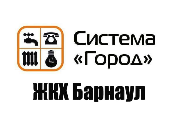 lichnyy-kabinet-zhkh-barnaul.jpg