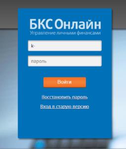 bks-onlayn-254x300.png