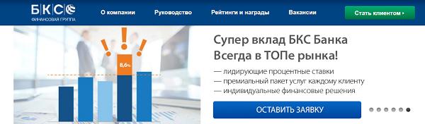 bks-sajt.png