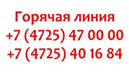 Kontakty-OskolTelekom.jpg