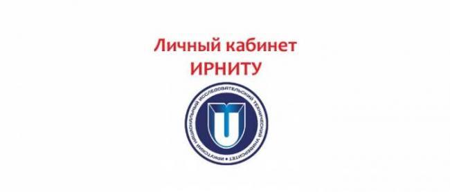 Lichnyj-kabinet-IRNITU.jpg