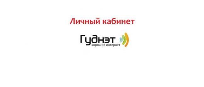 Lichnyj-kabinet-Gudnet.jpg
