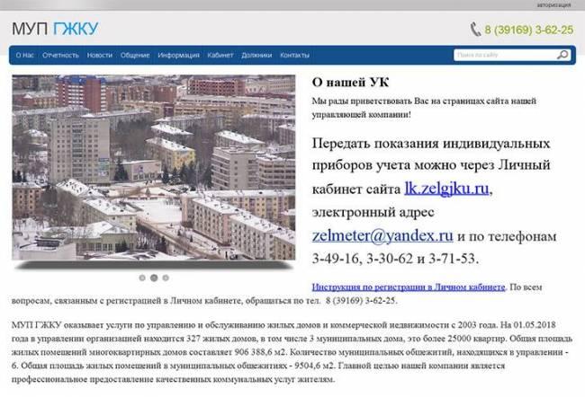 gzhku-zelenogorsk_1.jpg