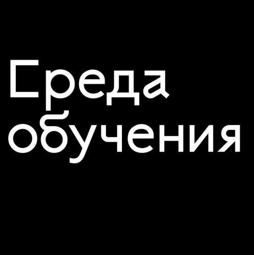 sredaobucheniya-min.jpg