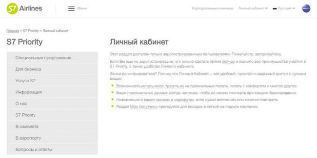 s7-prioritet-lichnyiy-kabinet.jpg