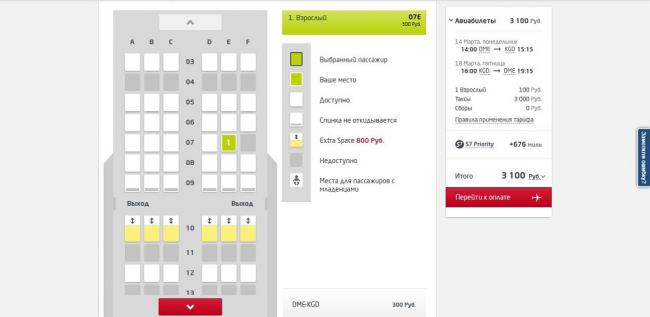 aviakompaniya-sibir-s7-airlines-ofitsialnyiy-sayt.jpeg