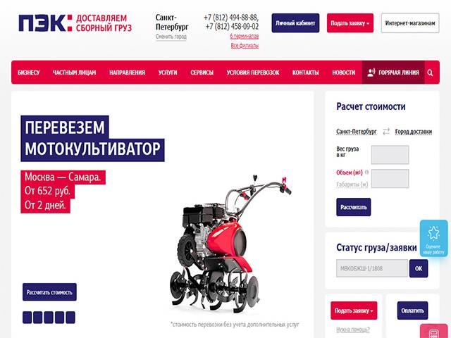 pek_lichnyj_kabinet1.jpg