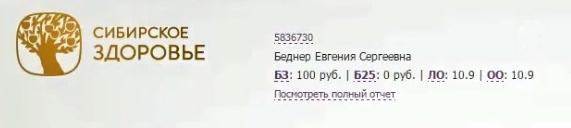 sibirskoe-zdorove4.png