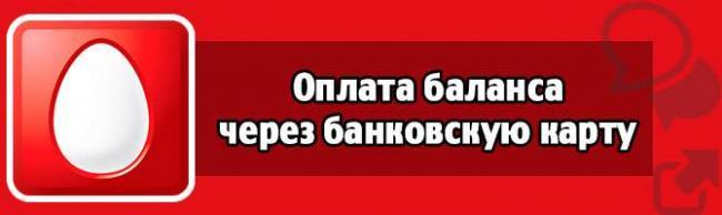 oplata-balansa-mts-cherez-bankovskuyu-kartu.jpg