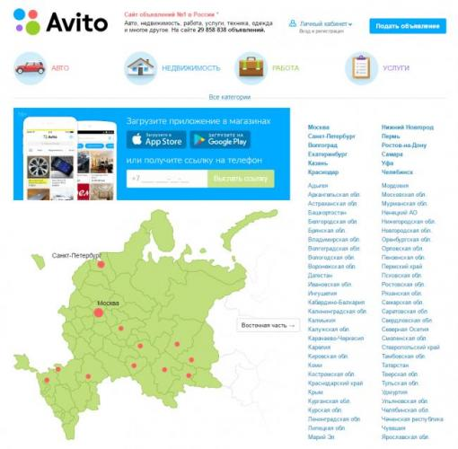 avito-site.png