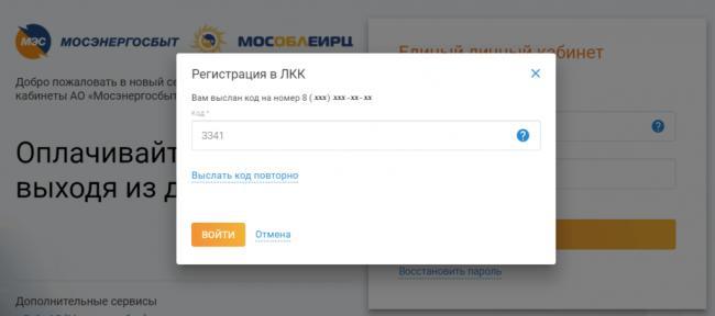 mosoblerc-rf-lichnyj-kabinet-4-1024x454.png