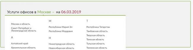 lichnyj-kabinet-russkogo-standarta3.png