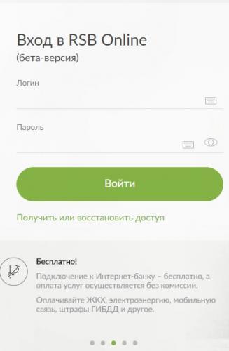 lichnyj-kabinet-russkogo-standarta5.png