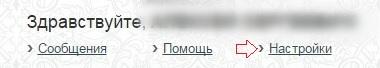 lichnyj-kabinet-russkogo-standarta8.png
