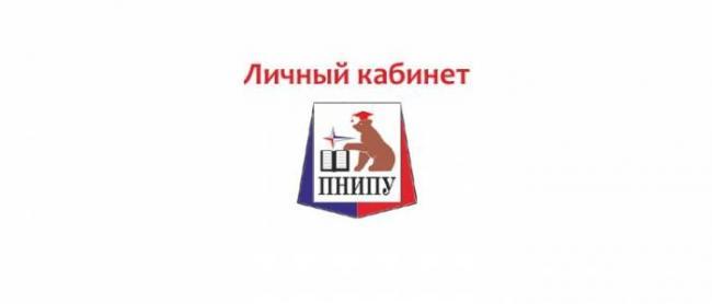 Lichnyj-kabinet-PNIPU.jpg