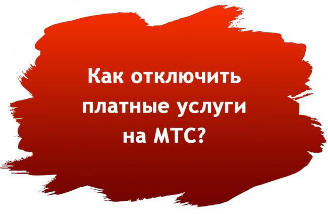 mobile_lk_kak-otkluchit-platnie-uslugi-na-mts.png