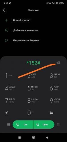 mobile_lk_kak-otkluchit-platnie-uslugi-na-mts-4.jpg
